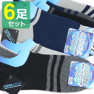 COOLMAX (クールマックス) 吸水速乾性能 靴下 メンズ スーパーショート ソックス 切替デザイン 6足セット フットカバー 送料無料|box408
