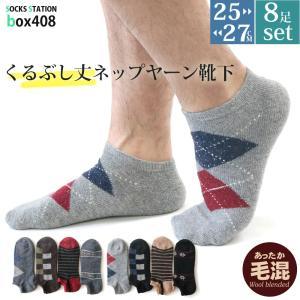 メンズ 毛混 カラフルネップがカジュアルなスニーカーソックス 8足セット くるぶし ショート 靴下 25〜27cm 25 26 27 シンプル 男性|box408