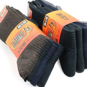 靴下 暖かい メンズ ソックス あったか 足底パイル編み 8足セット ベーシックカラー / 送料無料|box408