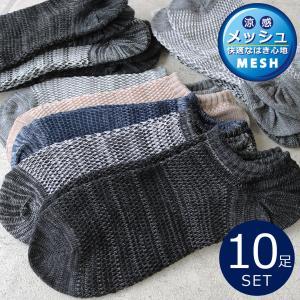 靴下 メンズ 10足セット スーパーメッシュ くるぶし ショート ソックス 25-27cm 送料無料 NEWカラーで登場の画像