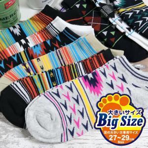 足の大きい方専用サイズ 靴下 メンズ 10足セット ネイティブデザイン くるぶし ショート ソックス 27-29cm対応サイズ 送料無料|box408