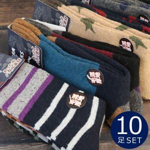 靴下 メンズ ダブルあったか 厚地パイル編み&毛混素材 暖かい ソックス カジュアルポップ 10足セット クルー丈 送料無料|box408