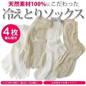 レディース 靴下 天然素材100% 冷えとり重ね履きソックス 初心者さんにピッタリ 絹と綿の4足セット 冷えとり 冷え取り 靴下 ソックス シルク|box408