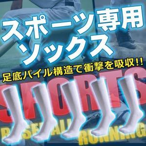 スポーツ専用ソックス | 靴下 | キッズソックス | 足底パイル構造で衝撃を吸収!ハイソックス4足セット 白色|box408