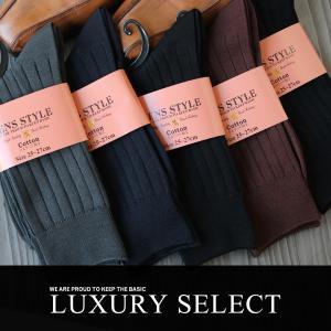 靴下 メンズ ビジネス | 上級なビジネススタイルを極める!高級感のあるシルケット加工ソックス リブ編み 5足セット|box408