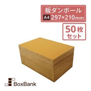 【 商品情報 】   ■ 形状   : 板(シート)   ■ サイズ : (流れ)297×(幅)21...