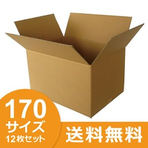 ダンボール(段ボール箱)ダンボール箱 170サイズ (68×55×45cm) 12枚セット (引越し 梱包 保管)