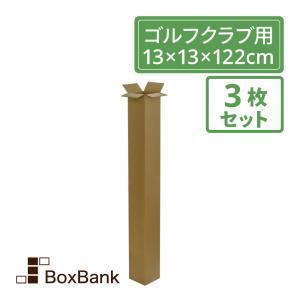 【枚数変更】ダンボール 段ボール箱 ゴルフクラブ用 【13×13×122cm】3枚セット