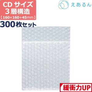 法人限定販売 えあるん袋 エアキャップ 袋 CDサイズ 300枚セット プチプチ エアキャップ 袋状...