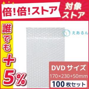 えあるん袋 エアキャップ袋  A5 DVD サイズ 100枚セット(ぷちぷち・プチプチ・エアキャップ...
