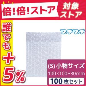 プチプチ袋 エアキャップ袋  Sサイズ 100×100×ベロ30mm  100枚セット(川上産業・袋...