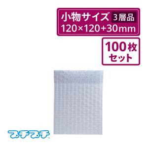プチプチ袋 エアキャップ袋  小物入れサイズ 120×120×ベロ30mm  100枚セット(川上産...