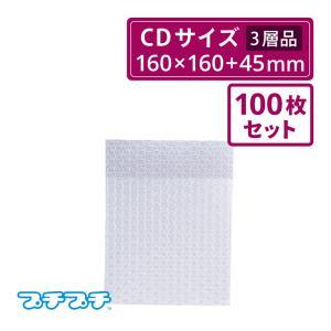 プチプチ袋 CDサイズ 160×160×45mm   100枚セット(川上産業・袋状・梱包材・エアパ...