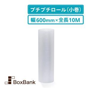 プチプチシート(ロール・エアキャップ・エアパッキン) d36 600mm×10M 1巻 送料無料 毎...