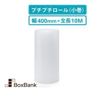 毎日出荷 プチプチシート(ロール・エアキャップ・エアパッキン) d36  400mm×10M  1巻...