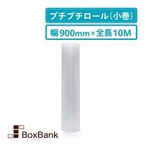 毎日出荷 プチプチシート(ロール・エアキャップ・エアパッキン) d36  900mm×10M  1巻...