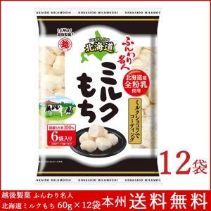ふんわり名人 ミルク餅 60g×12袋 越後製菓 本州送料無料 米菓 国産米100%