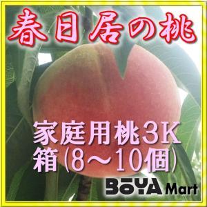 日本一春日居の桃 3kg 【ご家庭用・訳あり品】【山梨県フレ...