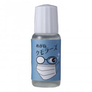 めがね クモラーズ くもり止め クリーナー 液体 耐久 洗浄 マスク 長持ち 簡単 汚れ 持続 レンズ磨き メガネ 眼鏡 2.1cm×2.1cm×5.8cm bozu