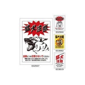 ペット用品 ゲートサイン ステッカー (防水タイプ) 猛犬注意 29.5×21cm bozu