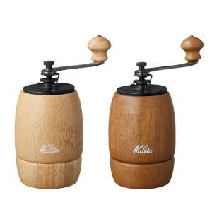 Kalita(カリタ) コーヒーミル KH-9 珈琲 手挽きコーヒーミル 手動 アウトドア おしゃれ 珈琲豆 コーヒーメーカー コーヒー豆 高さ:175mm|bozu
