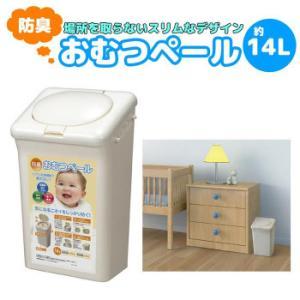 防臭おむつペール (箱入り) 容量14L ホワイト 簡単 おむつ処理 オムツ 2重フタ スリム 消臭剤配合 紙おむつ 新生児 介護 衛生的 臭い におい ゴミ箱 W300×D2 bozu