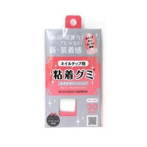 ウイング・ビート ネイルチップ用グミ 粘着グミ PR-0001|bozu