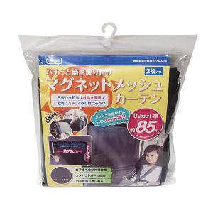 Rebalo マグネットメッシュカーテン 2枚入・ブラック NR645 磁石 簡単 70cm 取付 UVカット 車用カーテン 紫外線 コンパクト|bozu