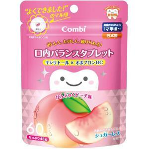 Combi(コンビ) テテオ 口内バランスタブレット 60粒 かんじゅくピーチ味 bozu