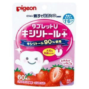 Pigeon(ピジョン) 乳歯ケア タブレットU キシリトールプラス 60粒 とれたていちご味 03461 bozu