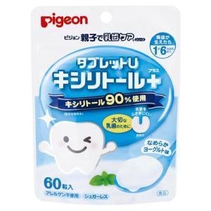 Pigeon(ピジョン) 乳歯ケア タブレットU キシリトールプラス 60粒 なめらかヨーグルト味 03462 bozu