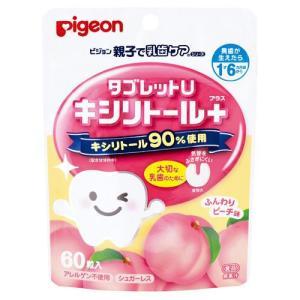 Pigeon(ピジョン) 乳歯ケア タブレットU キシリトールプラス 60粒 ふんわりピーチ味 03463 bozu