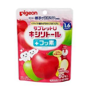 Pigeon(ピジョン) 乳歯ケア タブレットU キシリトールプラスフッ素 60粒 もぎたてりんごミックス味 03948 歯みがき 歯 歯磨き シュガーレス ケア アップル デン bozu