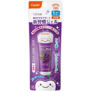 Combi(コンビ) テテオ 歯みがきサポート 新習慣ジェル(医薬部外品) 30g グレープ味 9ヵ月頃〜 bozu