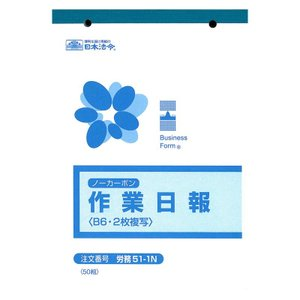 労務 51-1N/ノーカーボン作業日報(2枚複写)B6 50組 B6|bozu