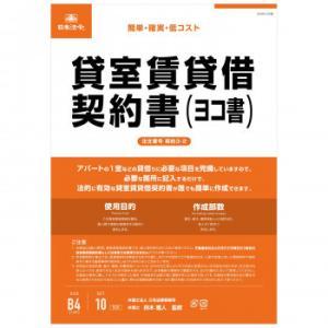 契約3-2 /貸室賃貸借契約書(ヨコ書) B4|bozu