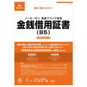 契約9-4N /金銭借用証書 (B5/ヨコ書/ノーカーボン) B5|bozu