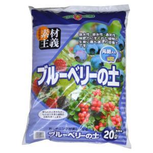 代引不可 SUNBELLEX ブルーベリーの土 20L×6袋 ガーデニング 培養土 花壇 セット 植木 園芸用品 植え替え 植物 イオウ成分配合 プランター 根腐れ防止剤配合|bozu