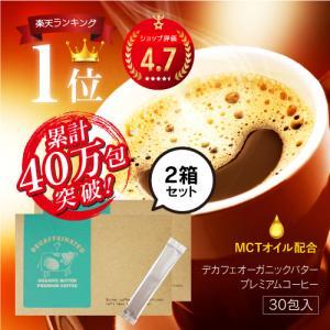 バターコーヒー インスタント mctオイル デカフェオーガニックバタープレミアムコーヒー 30包 2...