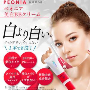 ビタミンc誘導体 ペオニア美白BBクリーム 25g 美白化粧品 美白クリーム SPF50+ PA++...