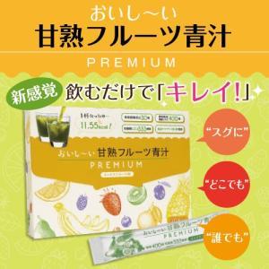 [この商品のキーワード]  新感覚フルーツ青汁ダイエット 持ち運びに便利な分包タイプ かけるだけ・ま...