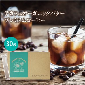 バターコーヒー インスタント mctオイル デカフェオーガニックバタープレミアムコーヒー 30包 ダ...