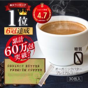 バターコーヒー インスタント オーガニックバタープレミアムコーヒー 30包 ダイエットコーヒー 食物...