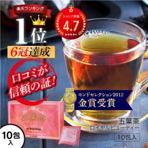 ダイエット茶 五葉茶ロイヤルビューティー 10包 宿便 ダイエット お茶