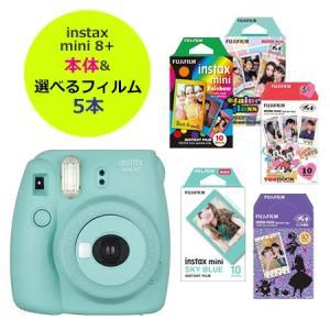 【1000円キャッシュバック対象】富士フィルム instax mini 8+ プラス チェキカメラ1台+フィルム50枚が選べる