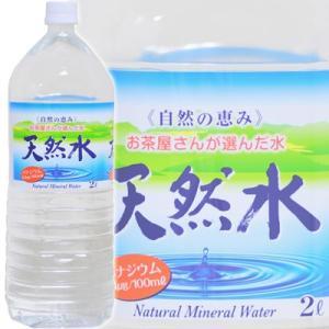 グローブ お茶屋さんが選んだ水 天然水 2L ペットボトル 6本セット|bp-s