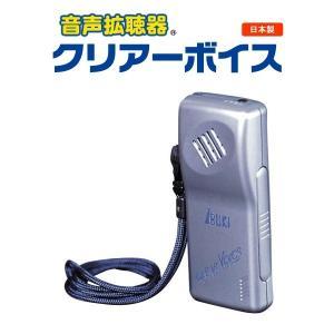 伊吹電子 音声拡聴器 クリアーボイス ブルーシルバー iB-200 日本製 受話器のように耳に当てるだけ!携帯電話感覚で使える助聴器 bp-s