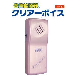 伊吹電子 IBUKI 音声拡張器 クリアーボイス ゴールドピンク bp-s