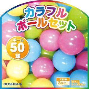ドウシシャ カラフルボールセット ボール50球 BALL50PA|bp-s