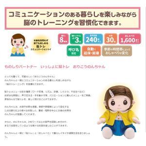 おしゃべり人形で脳トレ【無料ラッピング承ります】ものしりパートナー いっしょに脳トレ おりこうのんちゃん|bp-s|03